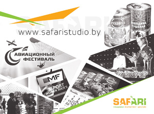 Фото: Маркетинг Safari studio